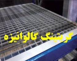 گریتینگ فلزی ساخت شرکت رهبان اراک قابل مقایسه با قیمت تهران
