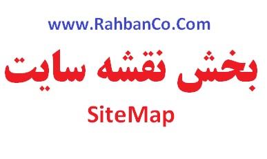 نقشه سایت شرکت رهبان