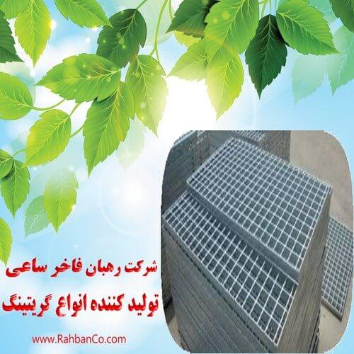 گریتینگ تهران